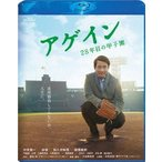 アゲイン 28年目の甲子園(Blu−ray Disc)