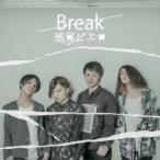 感覚ピエロ/Break(DVD付)