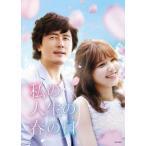 私の人生の春の日 DVD−SET1