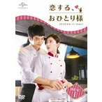 恋する、おひとり様 <オリジナル・バージョン> DVD−SET1