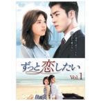 ずっと恋したい DVD−BOX1