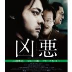 凶悪 スペシャル・プライス(Blu-ray Disc)