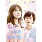 私の人生の春の日 DVD−SET2