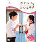 恋する、おひとり様 <オリジナル・バージョン> DVD−SET2