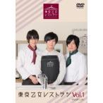 DVD 東京乙女レストラン Vol.1