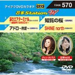 涙のエアターミナル/アドロ〜熱愛〜/知覧の桜/SHINE north