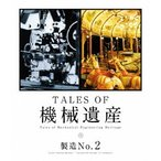 TALES OF 機械遺産 〜製造No.2〜(Blu−ray Disc)