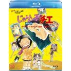 じゃりン子チエ 劇場版(Blu−ray Disc)