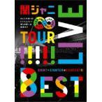 関ジャニ∞/KANJANI∞ LIVE TOUR!!8EST〜みんなの想いはどうなんだい?僕らの想いは無限大!!〜