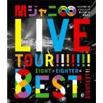 関ジャニ∞/KANJANI∞ LIVE TOUR!!8EST〜みんなの想いはどうなんだい?僕らの想いは無限大!!〜(Blu−ray Disc)