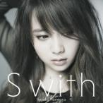 塩ノ谷早耶香/S with