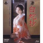 白蛇抄(Blu−ray Disc)