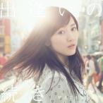 渡辺麻友/出逢いの続き(初回生産限定盤A)(DVD付)