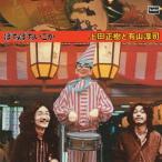 上田正樹と有山淳司/ぼちぼちいこか+6tracks(紙ジャケット仕様)