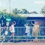 Negicco/ねぇバーディア(初回限定盤A)(DVD付)