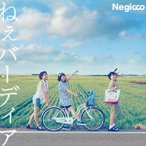 Negicco/ねぇバーディア(初回限定盤C)