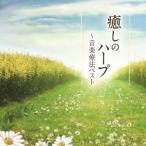 オムニバス/癒しのハープ〜音楽療法ベスト