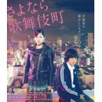 さよなら歌舞伎町 スペシャル・エディション(Blu−ray Disc)