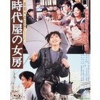 時代屋の女房(Blu-ray Disc)