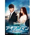 アイアンマン〜君を抱きしめたい DVD−BOX2