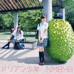 NMB48/ドリアン少年(Type−C)(DVD付)