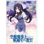空戦魔導士候補生の教官 第5巻(Blu−ray Disc)
