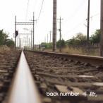 back number/手紙(完全生産限定盤)(DVD付)
