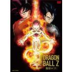 ドラゴンボールZ 復活の F   DVD