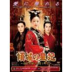 傾城の皇妃 〜乱世を駆ける愛と野望〜 DVD−BOX1
