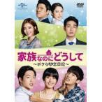 家族なのにどうして〜ボクらの恋日記〜 DVD−SET2