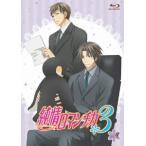 純情ロマンチカ3 第4巻(Blu−ray Disc)