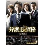 弁護士の資格〜改過遷善 DVD−BOX1