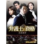 弁護士の資格〜改過遷善 DVD−BOX2