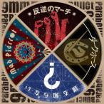 9mm Parabellum Bullet/反逆のマーチ/ダークホース/誰も知らない/Mad Pierrot(DVD付)