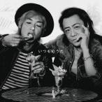 世良公則 feat.つるの剛士/いつものうた(初回生産限定盤)(DVD付)