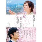 桜、ふたたびの加奈子 低価格版(Blu-ray Disc)