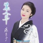 Yahoo!イーベストCD・DVD館藤あや子/麗人草(お得シングル)