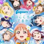 Aqours(アクア)/君のこころは輝いてるかい?(Blu−ray Disc付)
