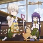 TVアニメ「がっこうぐらし!」キャラクターソング(4)アンハッピーエンドワールド