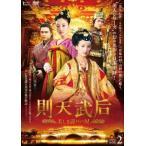 則天武后〜美しき謀りの妃 DVD−BOX2