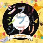 オムニバス/ジブリジブリジブリ IN THE MIX〜Premium Edition〜