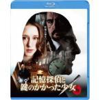 記憶探偵と鍵のかかった少女(Blu−ray Disc)