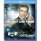 007は二度死ぬ  Blu-ray