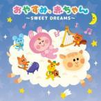 おやすみ、赤ちゃん〜SWEET DREAMS〜