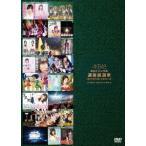 AKB48/AKB48 41stシングル 選抜総選挙〜順位予想不可能、大荒れの一夜〜BEST SELECTION