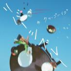 クリープハイプ/リバーシブルー(初回限定盤)(DVD付)