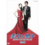 美女と男子 DVD−BOX 1