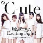 ℃−ute/ありがとう〜無限のエール〜/嵐を起こすんだ Exciting Fight!(初回生産限定盤B)(DVD付)