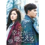 幸せが聴こえる<台湾オリジナル放送版> DVD−BOX1