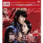 輝くか、狂うか DVD−BOX1<シンプルBOX 5,000円シリーズ>